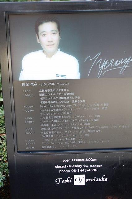 東京歩きまくり3日目_c0127029_1844445.jpg