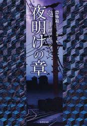 恐怖箱 超-1怪コレクション 夜明けの章_a0093332_2218321.jpg