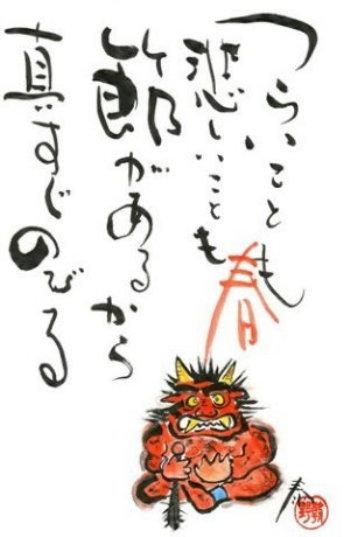 /// 鬼のこづかい-四つ辻の箱の謎 ///_f0112434_147414.jpg