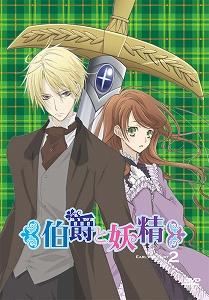 『伯爵と妖精』DVD第二巻、発売中!! _e0025035_13345439.jpg