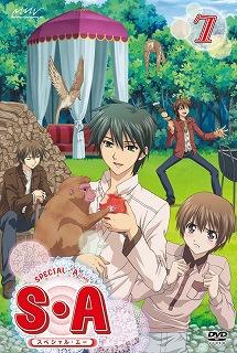 『S・A』DVD第7巻発売中!!_e0025035_14453659.jpg