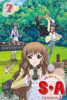 『S・A』DVD第7巻発売中!!_e0025035_1446281.jpg