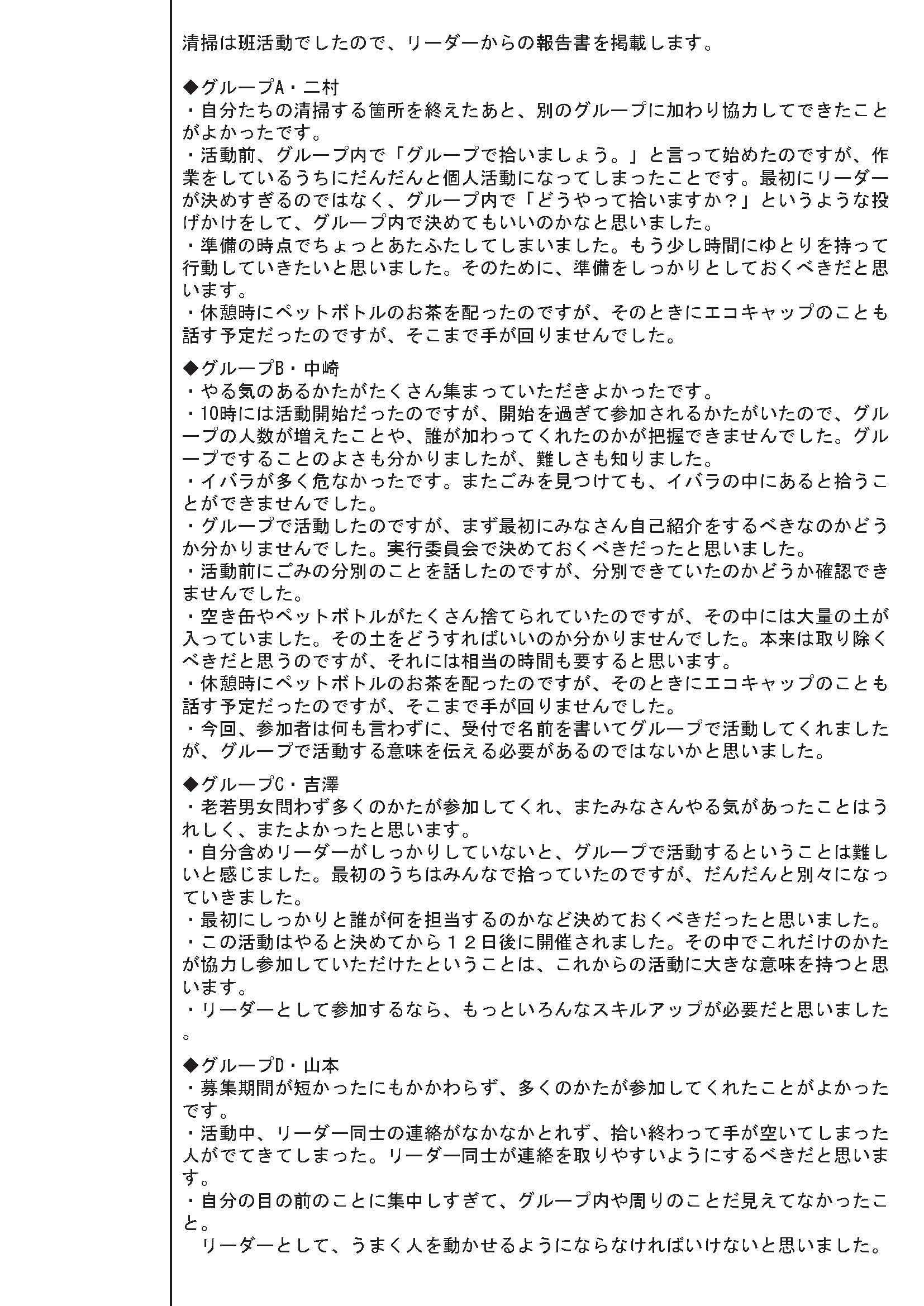 矢ノ川きれい隊清掃イベント報告書_c0010936_0271151.jpg