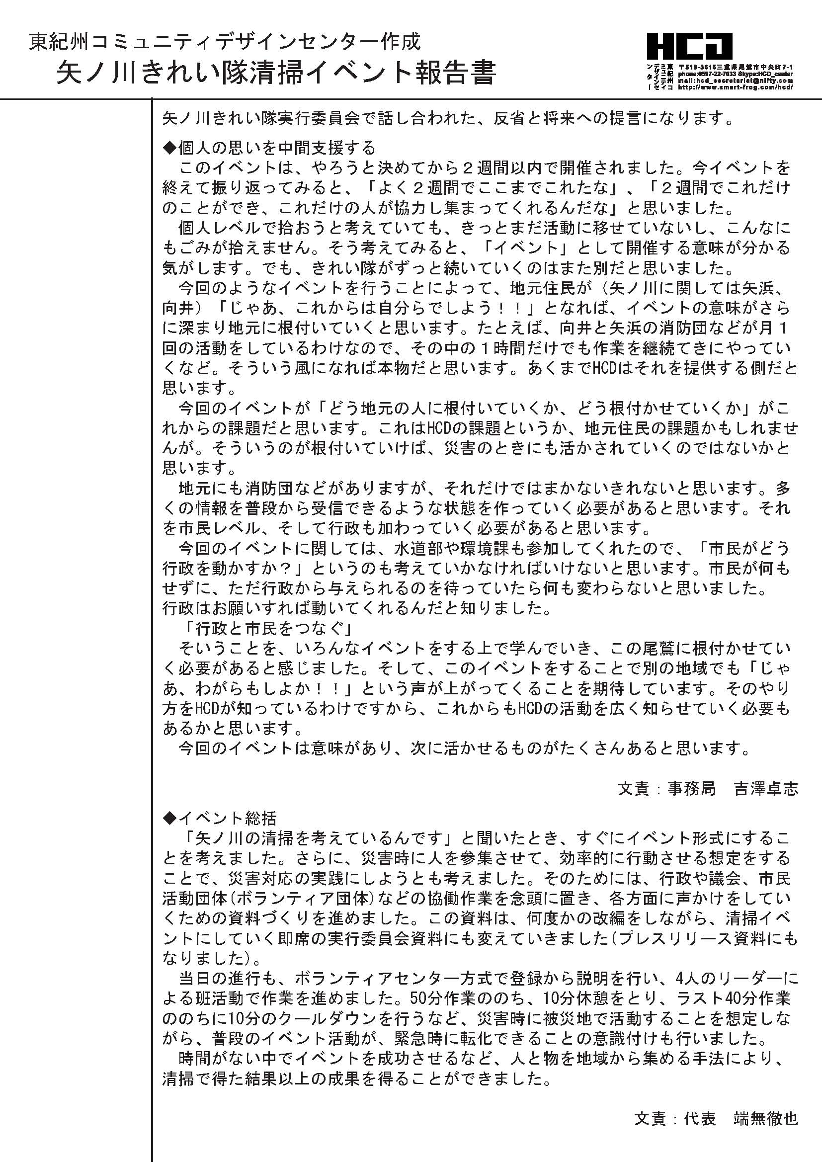 矢ノ川きれい隊清掃イベント報告書_c0010936_027117.jpg