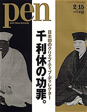 vol.531. 〈pen〉2月15日号に『へうげもの』登場_b0081338_2525171.jpg