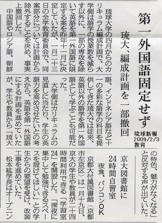 大学等非常勤講師ユニオン沖縄