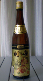 紹興酒!!_c0151053_22364637.jpg