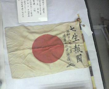 愛知平和記念館展示室_e0063268_22252060.jpg