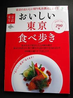 おいしい東京_d0074474_1215060.jpg