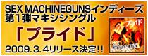 SEX MACHINEGUNSインディーズ 第1弾マキシシングル 2009.3.4リリース決定!!