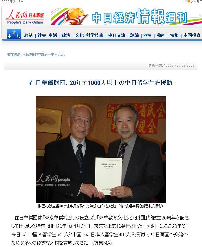 東華教育文化交流財団20周年の写真 人民網日本語版にも掲載_d0027795_1128275.jpg