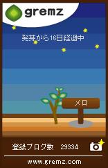 b0021311_024827.jpg