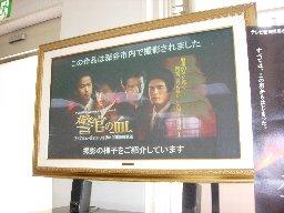 ドラマ『警官の血』の宣伝を 深谷市役所で・・・・_c0155211_222940100.jpg