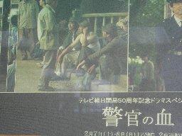ドラマ『警官の血』の宣伝を 深谷市役所で・・・・_c0155211_22302199.jpg