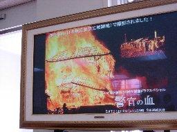 ドラマ『警官の血』の宣伝を 深谷市役所で・・・・_c0155211_2230672.jpg