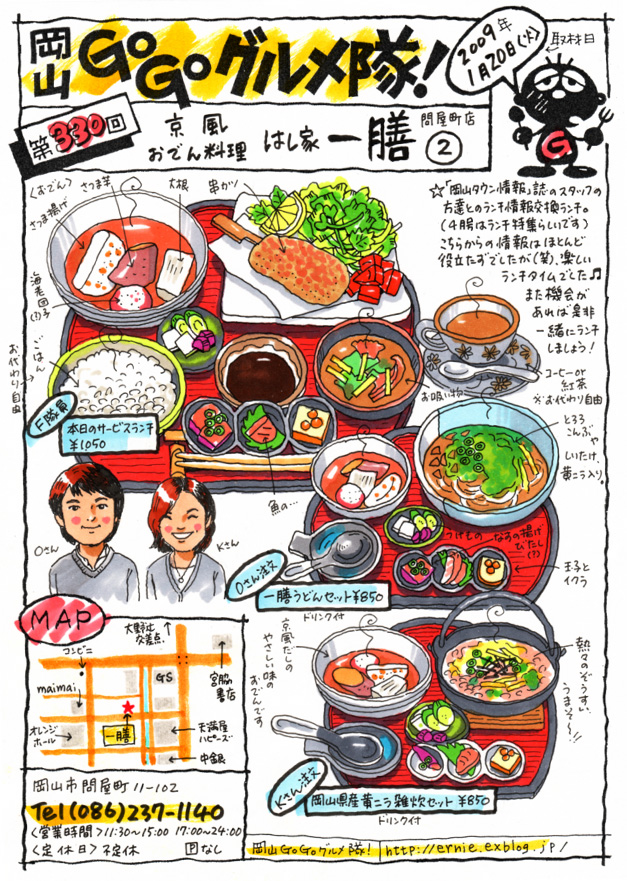 京風おでん料理 はし家 一膳-2_d0118987_1520310.jpg