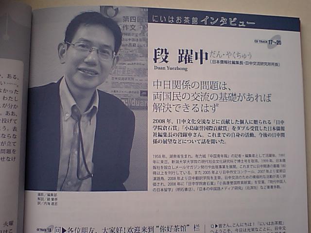 段躍中インタビュー 『中国語ジャーナル』に掲載_d0027795_114759.jpg