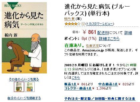 Amazon 在庫復活_c0025115_17484132.jpg