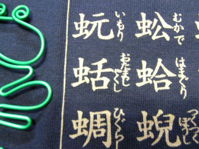 漢字ブーム_c0025115_19504516.jpg