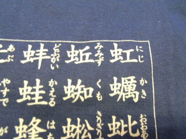 漢字ブーム_c0025115_1953699.jpg