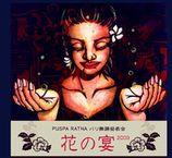 プスパ・ラトナ バリ舞踊発表会:花の宴 2009_a0054926_1452563.jpg