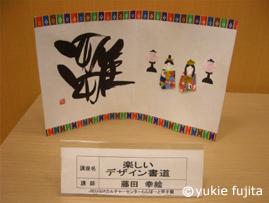 デザイン書道教室 : 「ひな祭り飾り」 _c0141944_20442144.jpg