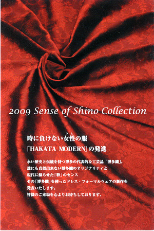 Sense of Shino Collection_f0127281_2143961.jpg