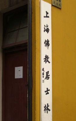 ■上海佛教居士林_e0094583_6202750.jpg
