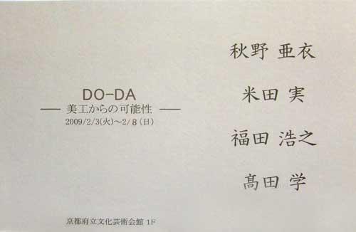 新鋭作家の展覧会 at 京都_f0184004_14542055.jpg