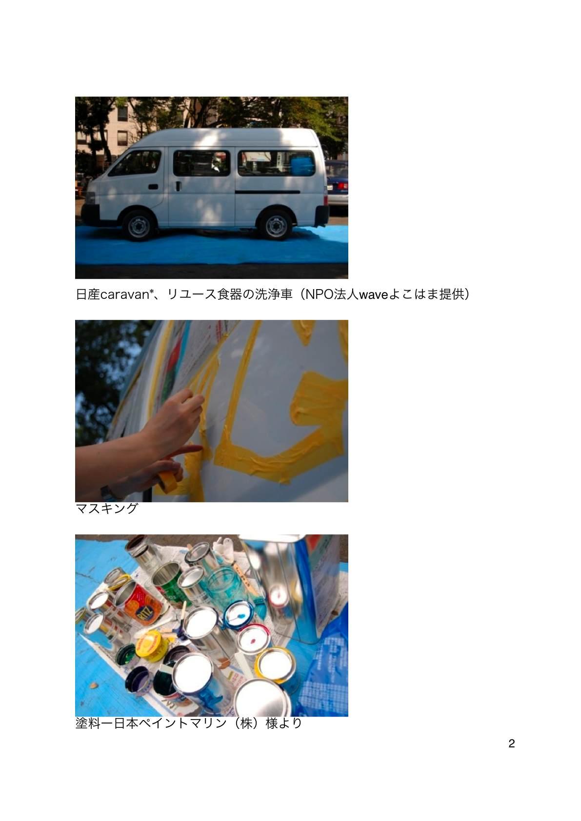 AICスキルアップ講座より、「YUKAI班」誕生_d0058440_7123821.jpg