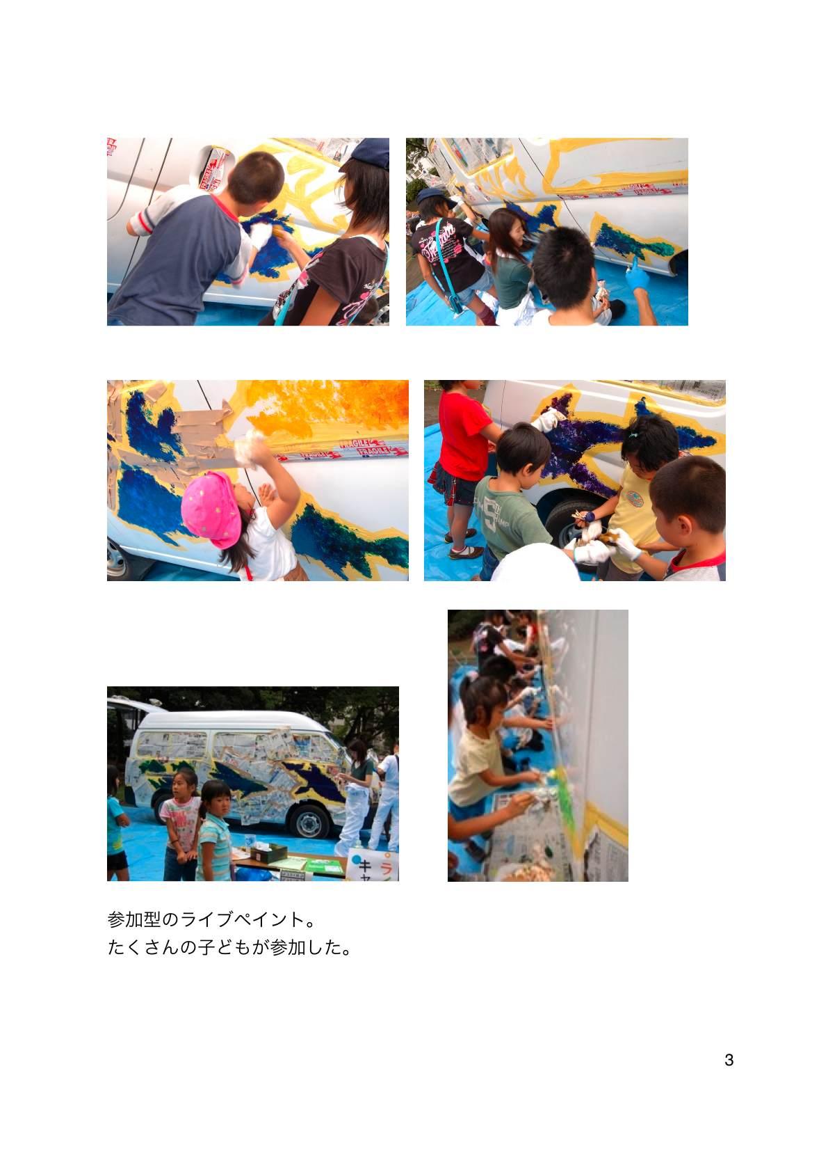AICスキルアップ講座より、「YUKAI班」誕生_d0058440_7141361.jpg