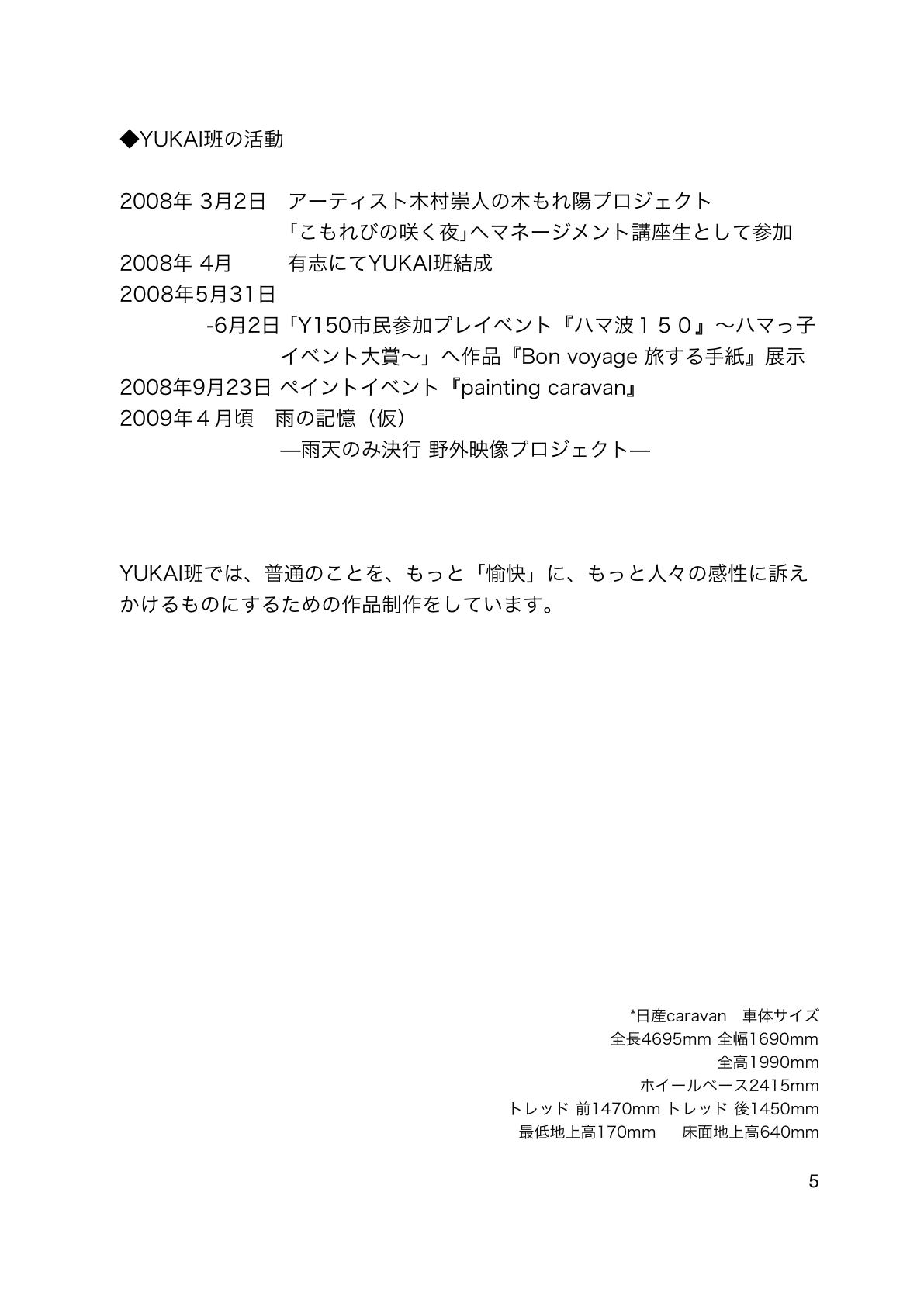 AICスキルアップ講座より、「YUKAI班」誕生_d0058440_714928.jpg
