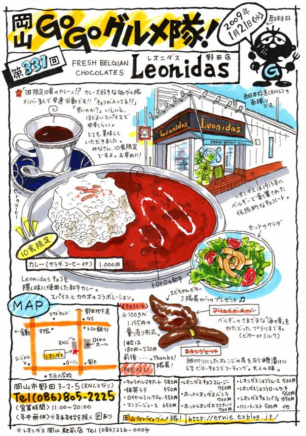 Fresh Belgian Chocolates・Leonidas(レオニダス)_d0118987_22301573.jpg