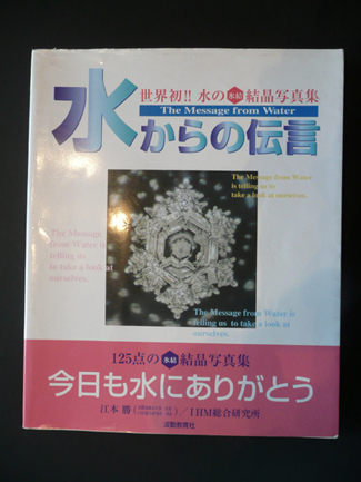 Kotodama (power of words) Vol.2 - 言霊 (ことばの力) Vol.2 -_f0186787_2291526.jpg