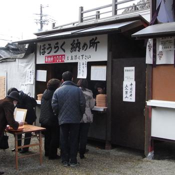 節分 壬生寺のほうらく_c0141005_19263727.jpg