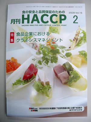 月刊HACCPにサラダコスモの取り組みが掲載_d0063218_0585372.jpg