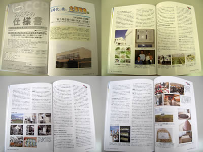 月刊HACCPにサラダコスモの取り組みが掲載_d0063218_0592098.jpg