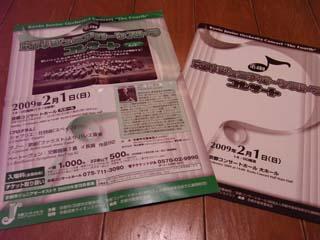 第4回京都市ジュニア・オーケストラ・コンサート_d0102724_2293096.jpg