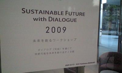 参加しました 未来を創るワークショップ_f0057227_1646657.jpg