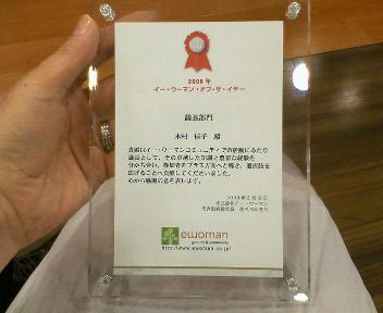 イーウーマンで表彰していただきました!_f0073848_16143099.jpg