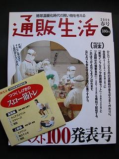 通販生活_d0074474_16272761.jpg