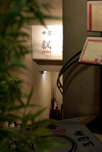 老四川 飄香 で新年会。_d0028499_2048239.jpg