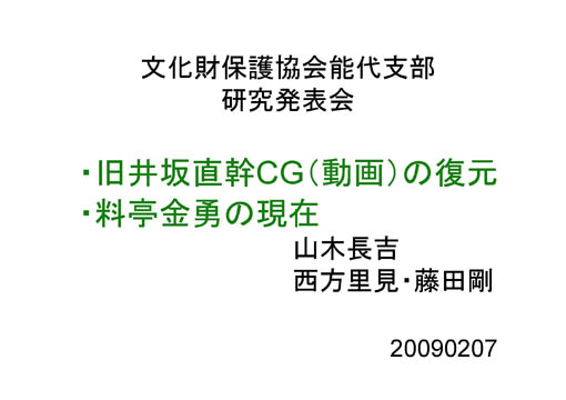 井坂直幹の自邸CG復元_e0054299_1238432.jpg