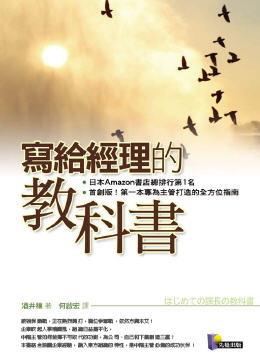 台湾でも『課長』が発売となりました!_c0071305_1594014.jpg
