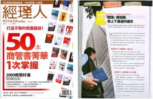 台湾でも『課長』が発売となりました!_c0071305_20557.jpg