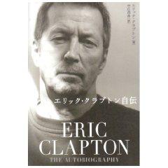 エリック・クラプトン自伝_c0063108_1324882.jpg
