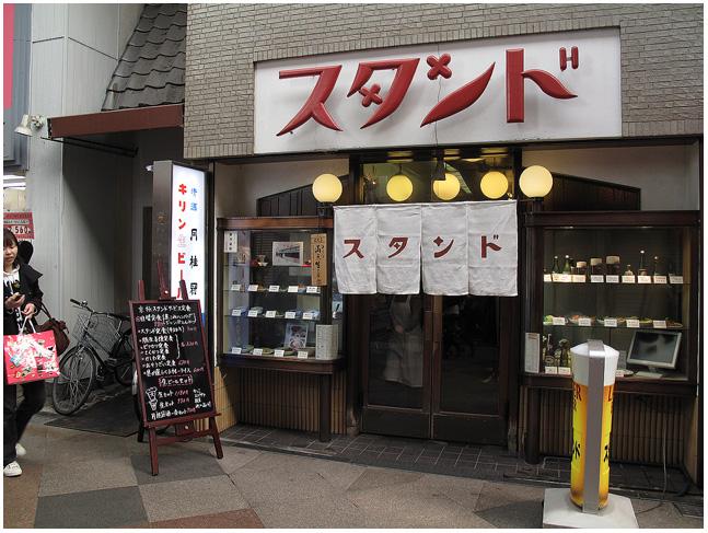 京都で「昼酒」_c0042324_0163846.jpg