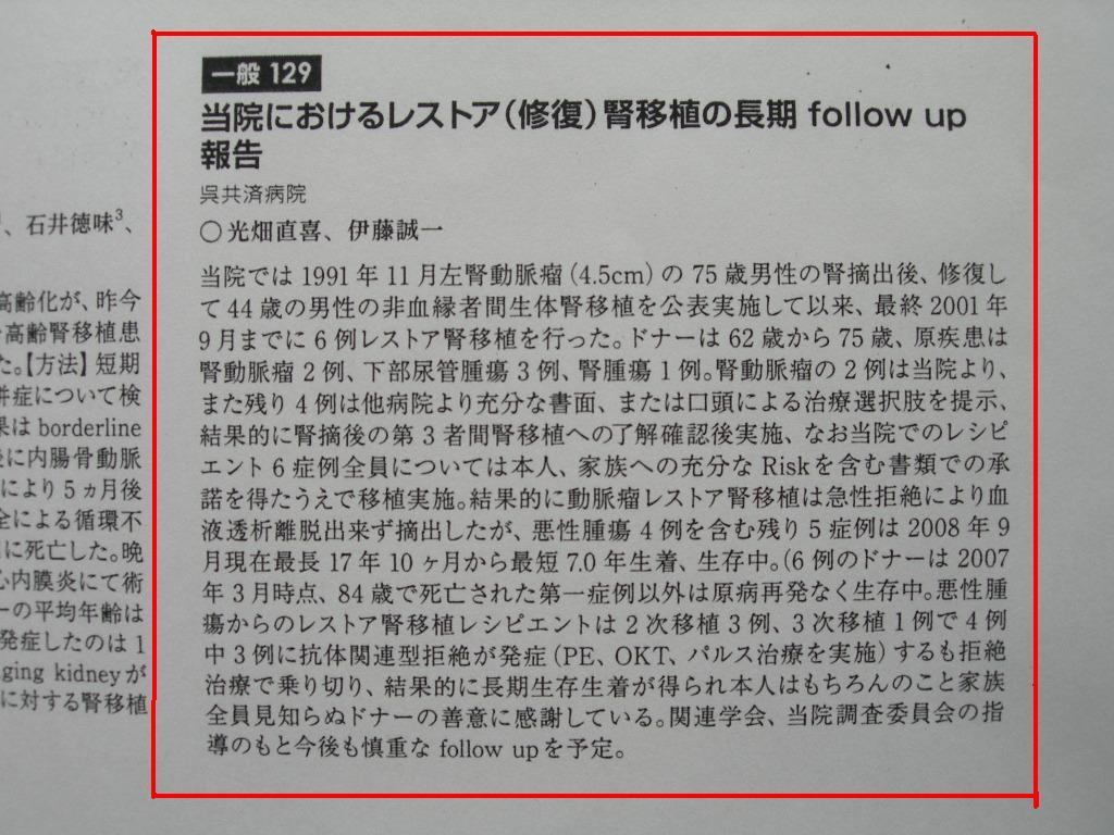 第42回日本臨床腎移植学会 光畑直喜医師発表要旨_e0163726_12152943.jpg