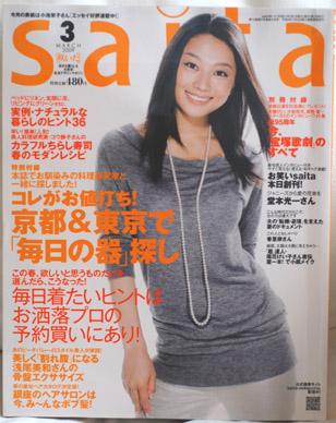 saitaが発売になりました_f0179528_23234694.jpg