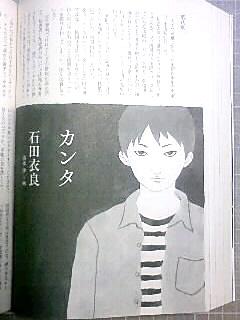 「別冊文藝春秋」3月号_b0136144_4173734.jpg